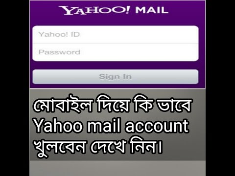 How to create Yahoo mail account with Android -Bangla 2017