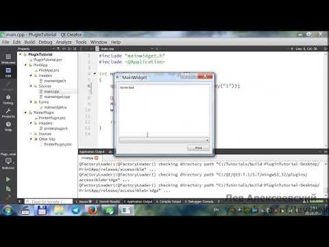Qt - Создание и подключение плагинов в приложении