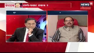 BEDHADAK (3 Dec 2018)  राणे-पवार भेटी मागे काय दडलंय ? With Dr. Uday Nirgudkar