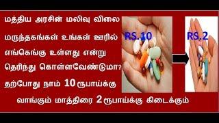 jan aushadhi medicals