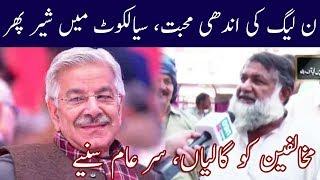 PMLN Again In Sialkot ? | Jamhoor | Neo News