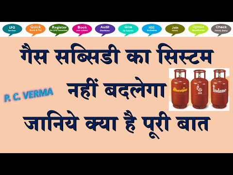 No Change in Current LPG system Breaking News LPG Gas Subsidy HP, Bharat, Indane Gas, mylpg