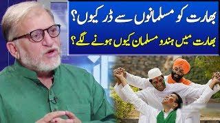 How India is Treating Indian Muslims?   Harf E Raaz with Orya Maqbool Jan