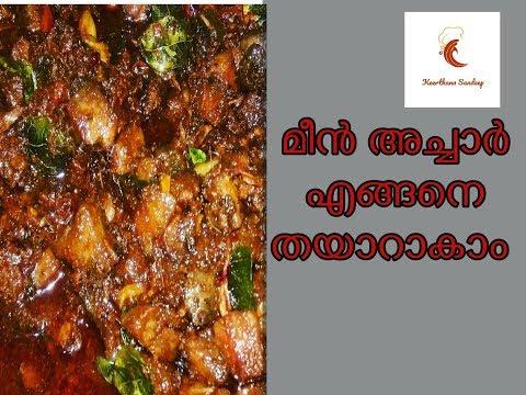 ചൂര മീൻ അച്ചാർ /tuna fish pickle/kerala fish pickle!!!