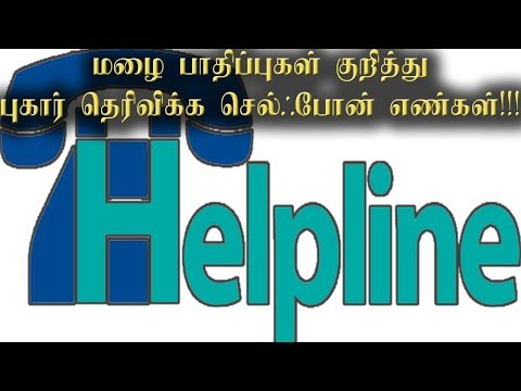 Emergency contact numbers for shelter due to heavy rainfall  in Chennai|Tamil News|