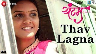 Thav Lagna - Yuntum | Vaibhav K, Apoorva S, Rushikesh Z, Akshay T & Aishwerya P | Harshavardhan W