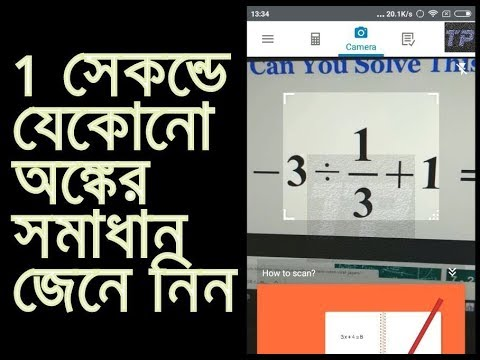 Slove Math in 1 Second by Photomath