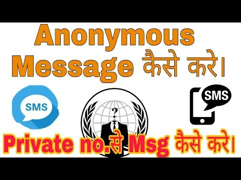 how can we send free sms anonymously