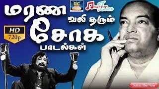 மரண வலி தரும் சோக பாடல்கள் | Marana Vali Tharum Soga Paadalgal | Kannadasan Sad Songs | Sad Songs HD