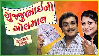 Gujjubhai Ni Golmaal (with Eng subtitles) - Superhit Gujarati Comedy Natak Full - Siddharth Randeria