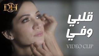 ديانا حداد - قلبي وفي (فيديو كليب)