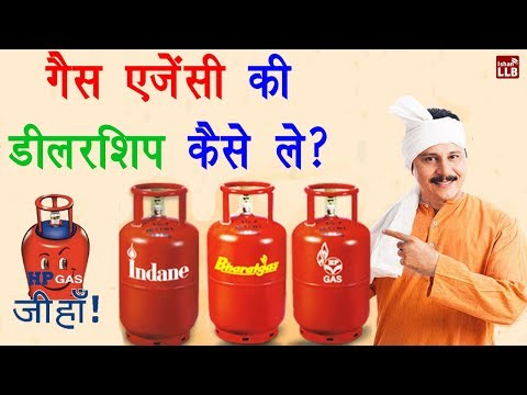 How to Get Gas Agency Dealership in Hindi   By Ishan