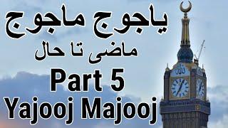 Yajooj Majooj and Dhul-Qarnayn Part 05 [Gog and Maygog][Cyrus the Great][Surah-Alkahf] Yajuj Majuj