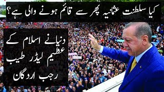 Tayyip Erdoğan - A Great Islamic Leader Of Modren Turkey | Urdu / Hindi