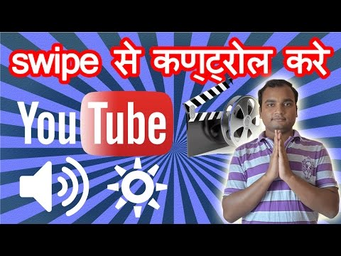 Control YouTube video volume and brightness with swipe. easy! [Hindi]