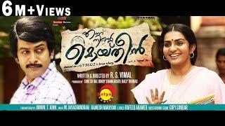 Kannondu Chollanu | Full Song HD | Ennu Ninte Moideen | Prithviraj Sukumaran | Parvathy