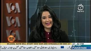 View 360 With Sara Zaman   13 December 2019   Aaj News