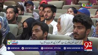 Why we are not improving our scholarship programs like other countries ? | 20 July 2018 | 92NewsHD