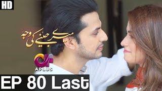 Meray Jeenay Ki Wajah - Episode 80 ( Last ) | A Plus ᴴᴰ | Bilal Qureshi, Hiba Ali, Faria Sheikh