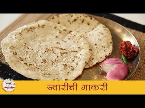 ज्वारीची भाकरी - How To Make Jwarichi Bhakri - Jowar Bhakri Recipe In Marathi - Smita Deo