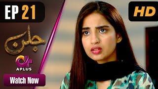 Drama   Jallan - Episode 21   Aplus ᴴᴰ Dramas   Saboor Ali, Imran Aslam, Waseem Abbas