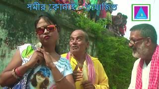 Purulia New SONG 2017** দাদুর চচাঁ মূলা**/ By SB Production