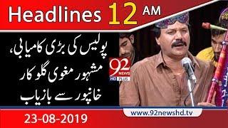 News Headlines | 12 AM | 23 August 2019 | 92NewsHD