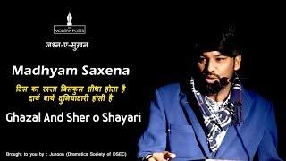 Madhyam सक्सेना   ग़ज़ल में & amp; शेर   जश्न ई Sukhan   आधुनिक कवियों   2019