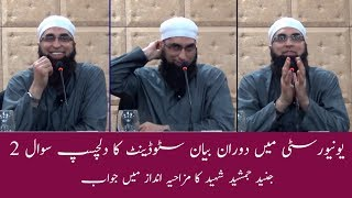 Episode 2|Junaid Jamshed was asked Interesting Question by Student|Junaid Jamshed ka Mazahya Jawab |