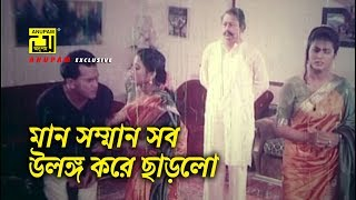 মান সম্মান উলঙ্গ করে ছাড়লো | Salman Shah | Shabnaz | Sabrina | Asha Bhalobasha | Movie Scene