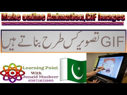 How to use online animation creator,make photo animation,online GIF photo(Hindi-Urdu)