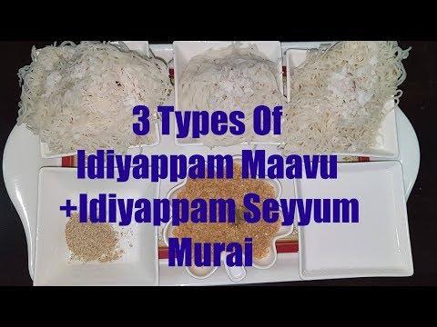 How To Make 3 Types Of  IdiyappaM Mavu/மூன்று விதமாக இடியப்பம் மாவு / இடியப்பம் செய்யும்  முறை