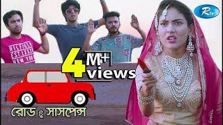 Road To Suspense | Mehzabin | Jovan | Tawsif | Allen | Valentine Drama 2018 | Bangla Drama 2018