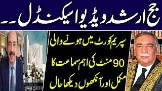 Judge Arshad Malik Video Scandal | Eyewitness details of important hearing by Siddique Jan