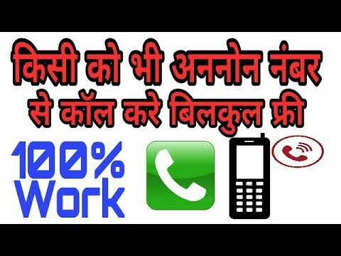 How To Call Anyone By Unknown Number:-Free Online Net Calling In India