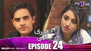 Adhuri Kahani   Episode 24   TV One Drama   28 February 2019