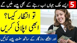 Countries Where You Get Paid To Live | The Urdu Teacher