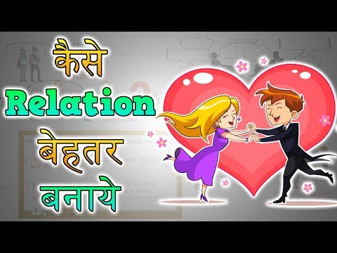 HOW TO KEEP A RELATIONSHIP STRONG - Motivational Video in Hindi