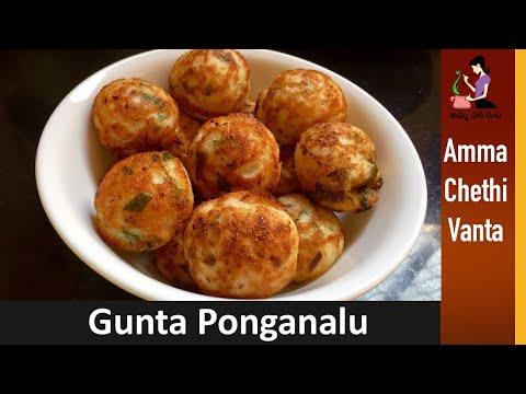 గుంత పునుగులు తయారీ విధానం | Gunta Ponganalu Recipe In Telugu | Paniyaram Recipe | Gunta Pongadalu