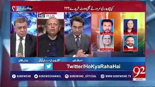 Ho Kya Raha Hai (Imran Khan