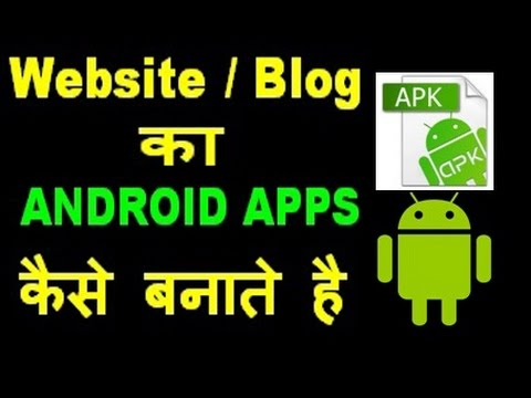 how to create android app for your blog or website without programing