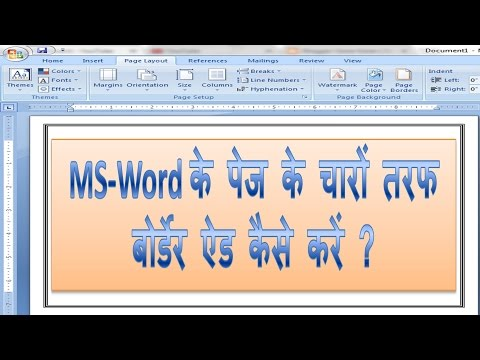 how to insert border in ms word in Hindi | microsoft word me border add kaise kare hindi tarika