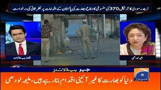 Geo Headlines 11 PM | Dunya Ko Bharat Ka Gher Aaini Iqdam Bata Rahe Hain - Maliha | 8th August