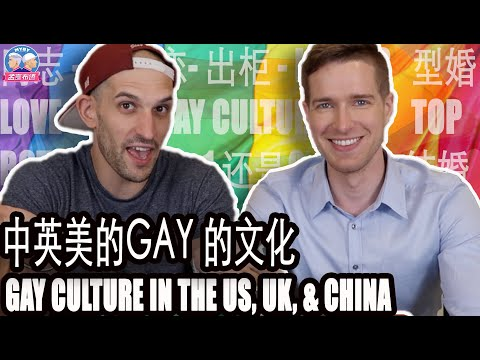 Xxx Mp4 中英美GAY文化大PK GAY CULTURE IN THE US UK Amp CHINA 3gp Sex