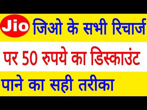 jio recharge par 50 rupye ka discount offer | jio offer 2018 | jio latest news  jio offer