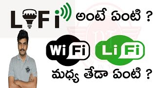 what is Lifi technology? difference between Wifi & Lifi ll in telugu ll by prasad ll