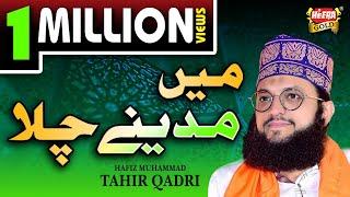 Hafiz Tahir Qadri - Mein Madinay Chala