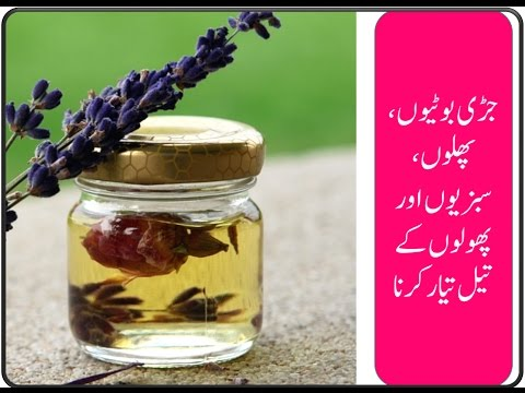 Home Remedy of Making Herbal Oil in Urdu I How To Make Oil At Home - Urdu