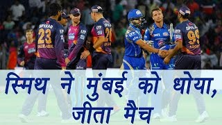 IPL 2017: Steve Smith smashes unbeaten 84 as Pune pummel Mumbai | वनइंडिया हिन्दी