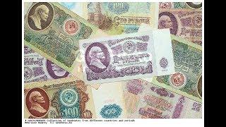 Куда пропали деньги со Сбербанка СССР